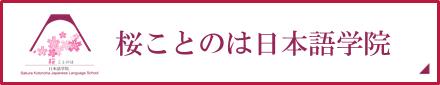 桜ことのは日本語学院