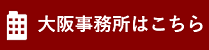 大坂事務所サイト