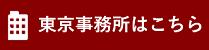 東京事務所サイト